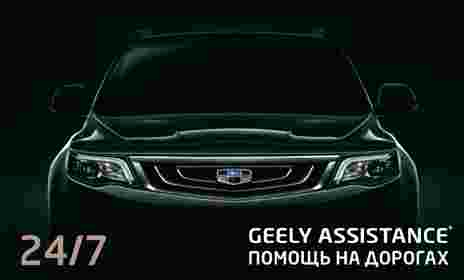 "Geely Assistance - ООО ""Форпост"""
